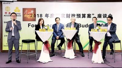 李兴裕(左起)、盛绣雁、王宏伟、拿督卢成全、张国林和黄隽斌针对2018年财政预算案进行分析和探讨。