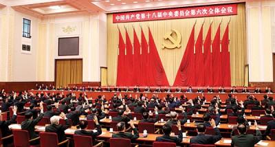 中共十八届七中全会周三在北京召开,将讨论中纪委工作报告等文件。图为中共十八届六中全会。