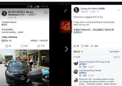 张盛闻在脸书澄清,违例的副部长官车非他所用的车辆。