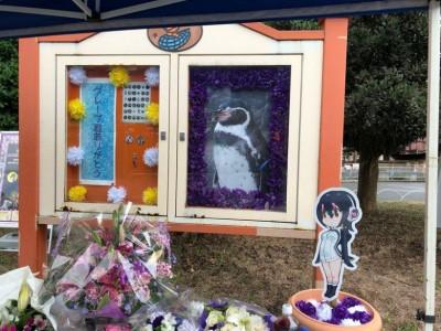 东武动物公园放置葡萄君的照片悼念。