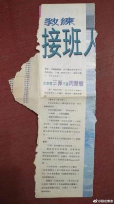 网友分享谢霆锋15岁时接受杂志专访内页翻拍。