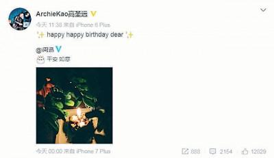 高圣远发文祝福妻子周迅43岁生日。