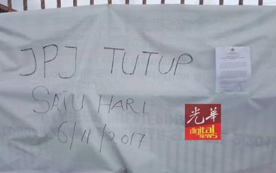 槟州陆路交通局外张贴告示通知民众柜台关闭一天。