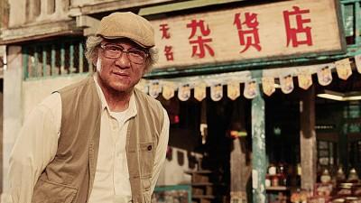 成龙饰演解忧爷爷经营无名杂货店。