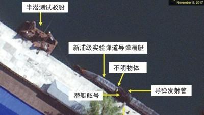 新浦级实验弹道导弹潜艇停泊在码头。