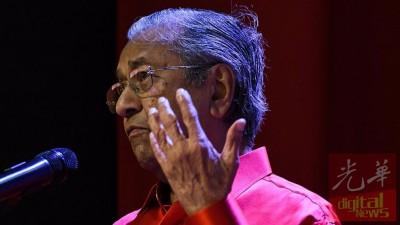 马哈迪:失望年轻人存成见。