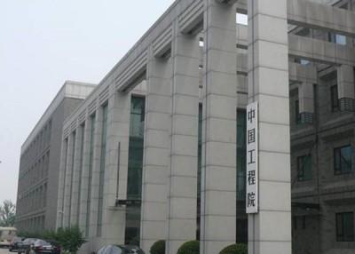 华夏工程院公布本年度18何谓外籍院士增选名单。