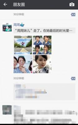 周琳家人通过周琳之朋友圈发布她去世的信(朋友圈截图)