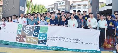 """日新独中举办""""吾爱社区""""整洁环保运动,师生们当一天""""清道夫""""恢复社区整洁。"""