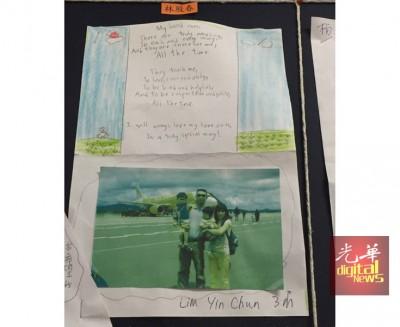 林殷春在自己的写作张贴了全家出游照。