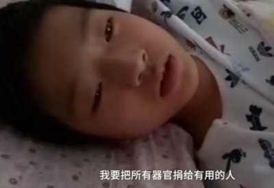 男童病逝前坚持捐遗体。