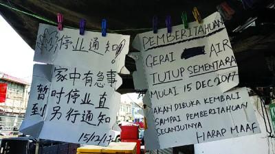 """""""苏老全凉茶""""深受各族人士喜爱,档口张贴华文及马来文通告,通知各族档口暂时停业。"""