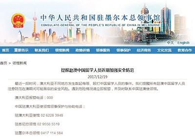 中国驻墨尔本总领馆网站刊发通告,呼吁中国留学生注意安全。