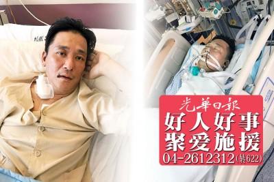 (左)目前已清醒的林春鸣,为庞大的手术医药费而忧。(右)林春鸣月前刚动完手术后的情况。