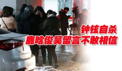钟铉自杀身亡后,鹿晗(右图上)与俊昊(右图下)留言表示难以置信。 现场传出激烈的哭声,场面悲伤。