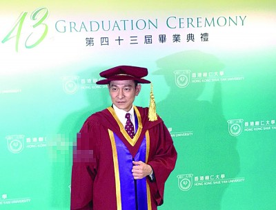 刘德华获树仁大学颁授荣誉文学博士学位。