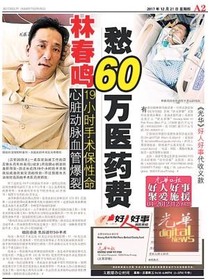 林春鸣为欠60万令吉手术医药费而愁,昨日通过本报「好人好事」求救。