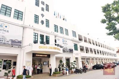 槟城锺灵国民型中学。
