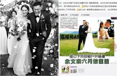 余文乐、王棠云日前闪电完婚。