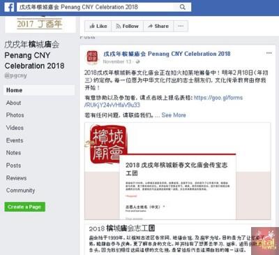郭素岑呼吁家祠宗庙和公众,登入庙会脸书网页,登记报名。
