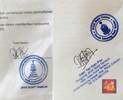 武吉淡汶社委会展示该会的印章及签名模式(右边)。