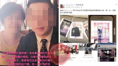 """(左)其中一名被指涉及非法投资事件的拿督男子照片,在社交媒体上流传,发布者要求对方出面交代。(右)有受骗者在""""KL吹水站""""脸书群组内,上载涉案拿督男子的照片及资料。"""