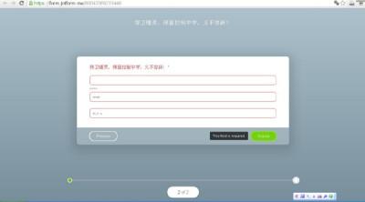 锺灵号召校友及爱护锺灵者签署请愿书所设立的网页表单。