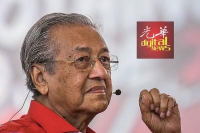 马哈迪:要取回一马发展公司款项。