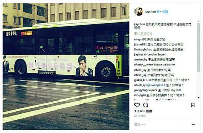 歌迷包8巴士广告,祝周杰伦大寿。