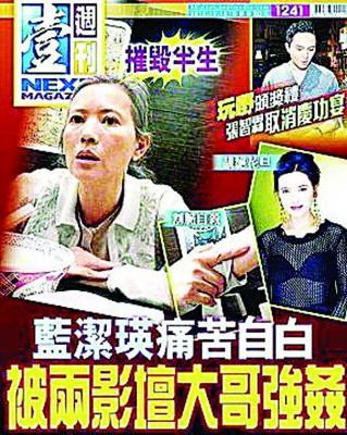 香港《壹周刊》2013年报道蓝洁瑛痛苦自白。