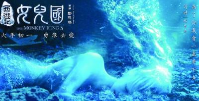 林志玲化身蓝色河神,沉睡在河底。