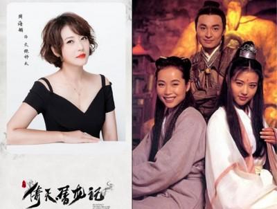 周海媚(左图)连片演新版《倚天》去灭绝师太,它们以24年前底《倚天》表演周芷若(右图右)。