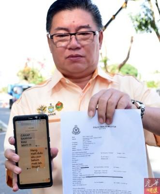 范清渊接到死亡恐吓简讯后,至威中警区总部报案。