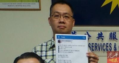 事主黄俊程出席记者会揭露受骗经过。