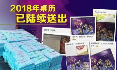 """2018年""""阿Jib哥""""桌历已于上月中旬分批发现,网民收到后纷纷表达感谢。"""