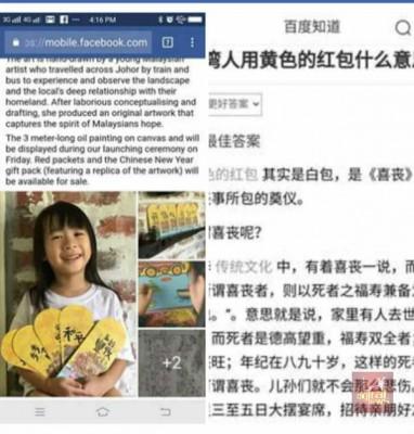 """网民批评柔行动党推出的风流红包其实是""""白包"""",无解华人习俗,无讲究华人。"""