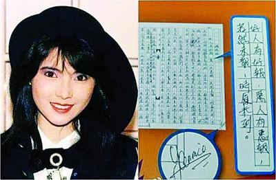 蓝洁瑛首着实是倾城倾国大美女;右为香港周刊近日获得的手稿。