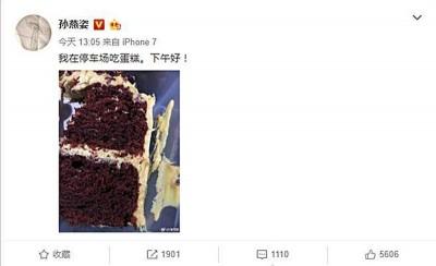 孙燕姿稍早在微博分享吃蛋糕照片。
