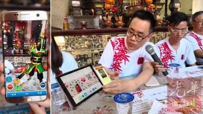 """陈列亚伦向媒体展示通过""""集AR""""手机采用程式扫描二维码。不同宗祠家会有例外虚拟人物或物品,仍武帝庙的虚拟人物是关公,群众可以站在沿与关公合照。"""