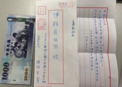 稍兄妹将奖学金捐出,指名要让傅县长伯伯,令人感动。