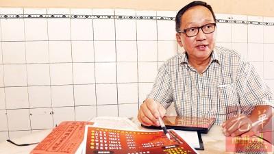 陈家祥强调槟州今年占得好卦,卦象喻意否极泰来,吃选举战势而言,颇好执政党。