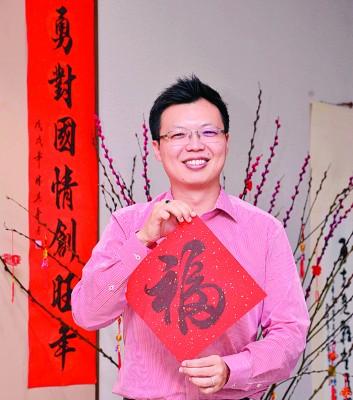 蔡智勇向中文报读者拜年。