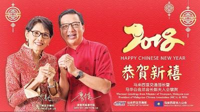 廖中莱和妻子李善如齐拍农历新春视频,朝各界祝贺。