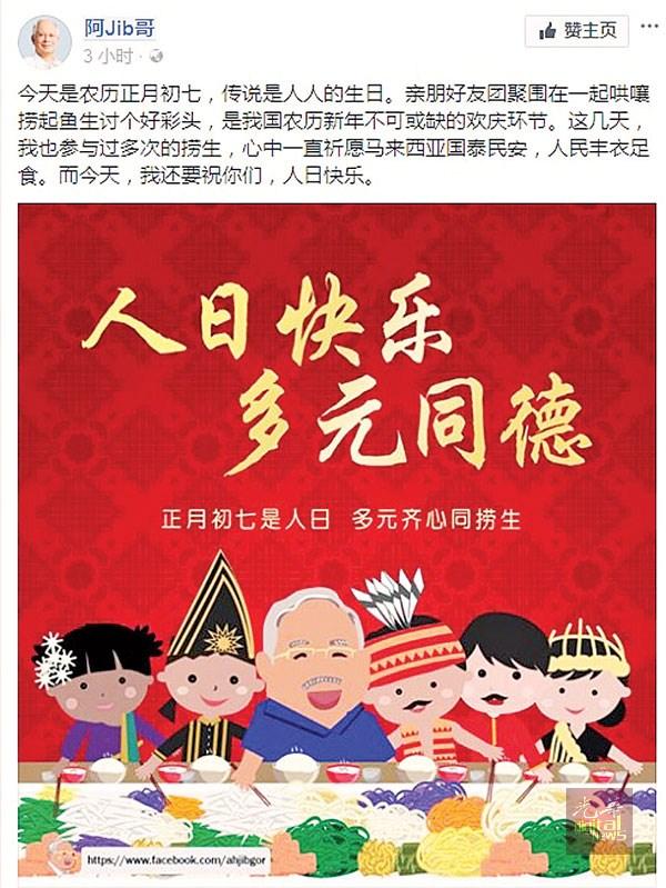 首相脸书祝愿全民人日快乐光华日报  1910年创刊创新每一天生活