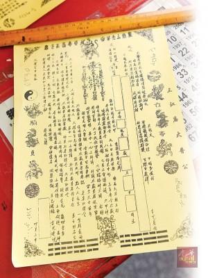 摄太岁者,需在太岁符填写姓名、年龄、农历出生年月日、生肖及地址。