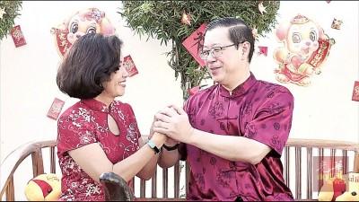 林冠英首次与太太周玉清拍摄贺岁短片,视频中两人双手握在一块,十分甜蜜。(截自林冠英脸书)