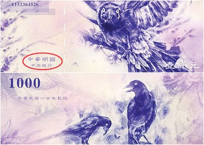 """钞票上竟然印发""""面临华明国""""(红圈示)字样。"""