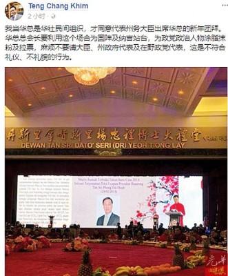 邓章钦以脸书贴文,非议方天兴不礼貌。