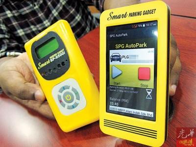 智能停车付费器(SPG Device)主人别担心,市政厅正处理余额事宜。