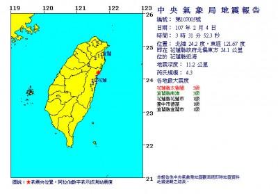 拂晓第二震。(贪图源:中央气象局网站)